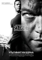 Ультиматум Борна / The Bourne Ultimatum