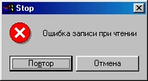 Ошибки WINDOWS