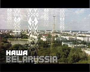 Наша Белараша премьера первого белорусского скетчкома совсем скоро