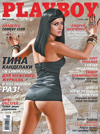 Тина Канделаки разделась для журнала Playboy