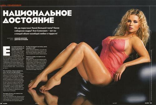 Юная Аня Семенович. А груди-то практически нет!..(продолжение)