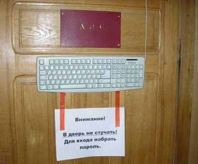 В дверь не стучать