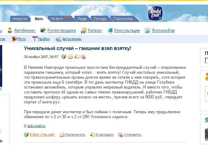 Уникальный случай в Нижнем-Новгороде