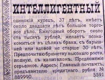 Объявления из Брачной газеты (1907 г.)