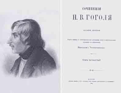 Цитаты из школьных сочинений по Гоголю.