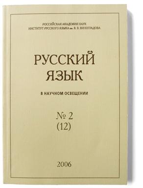 Интересные несуществующие слова русского языка