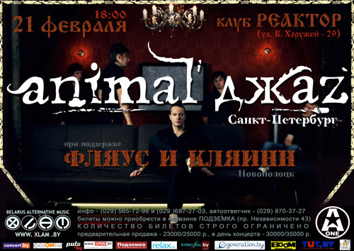 AnimalJazz в Минске