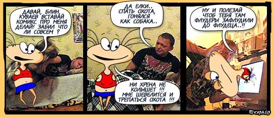 Масяньковские комиксы