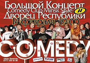 14 февраля Большой Концерт Comedy Club Minsk Style во Дворце Республики