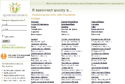 «Одноклассники.ру» стали запретным ресурсом