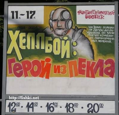 Провинциальные Киноафиши..