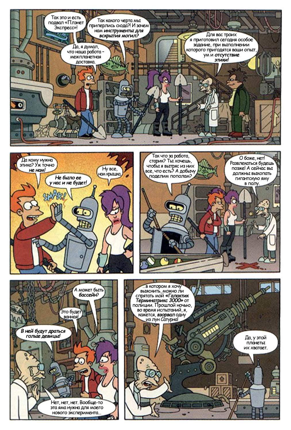 Комикс «Футурама»  Эпизод 1: Судьба-проказница