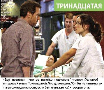 Статья TV Guide: Женщины доктора Хауза