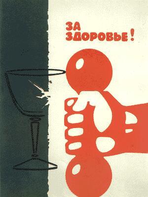 Советские плакаты - Антиалкогольные