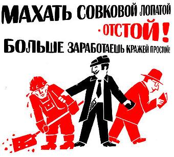 Советские плакаты - буржуйские