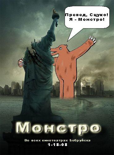 Фотожаба на Монстро