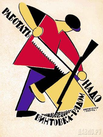 Советские плакаты (1921 год)