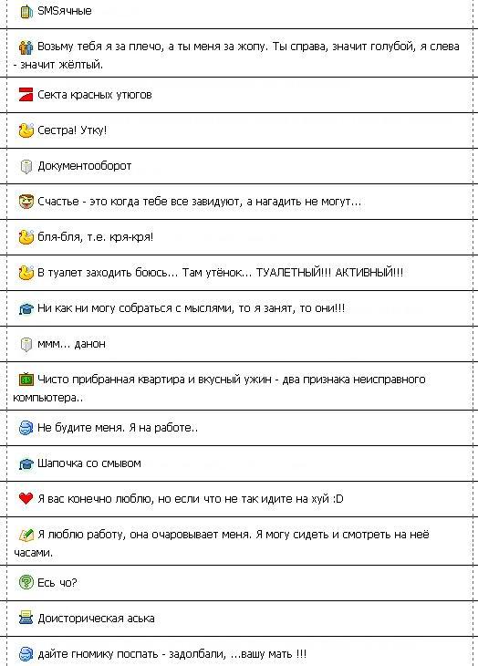 Смешные статусы в ICQ