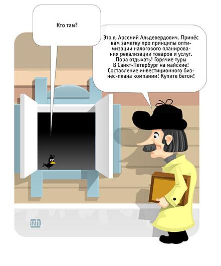 Егор Жгун. Часть 2