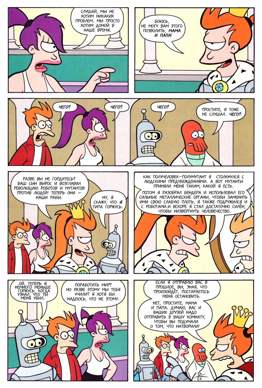 Комикс «Футурама»