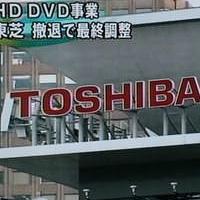 Toshiba сдалась, Blu-ray окончательно победил HD DVD