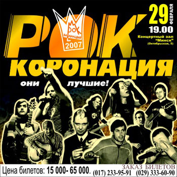 ''Рок-Коронация 2007''