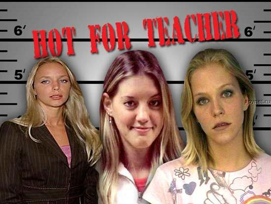 Горячие учительницы