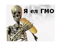 Хочу питаться генетически-модифицированными продуктами (Л.Каганов)