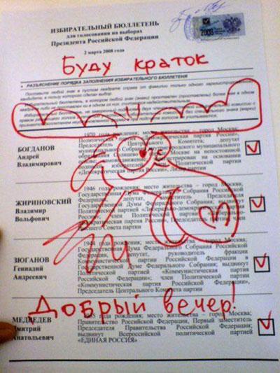 """Как в России """"за Медведа"""" голосовали"""