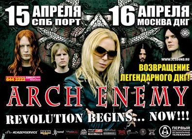 Arch Enemy в России!!