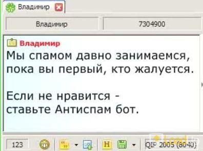 Про спамера Вовочку