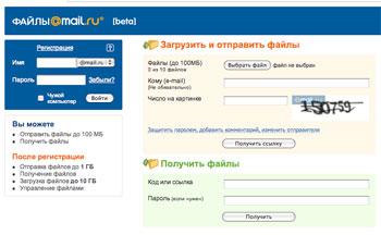 Mail.ru запускает сервис хранения файлов