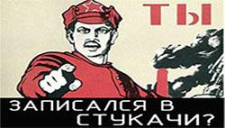 Белорусам предложили писать доносы за деньги