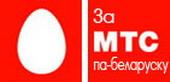 МТС па-беларуску!