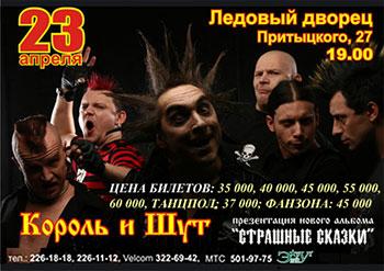 Король и Шут в Минске!!! 23 апреля