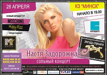 28 апреля 19.00 концерт Насти Задорожной!
