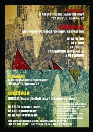 11 и 12 Апреля - EUTHANASIA @ Da-club