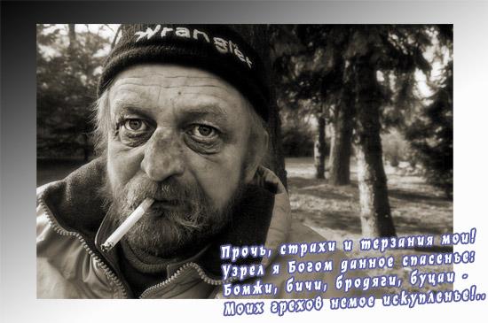 Житие НеСвятых. Фотоработы Игоря Баса