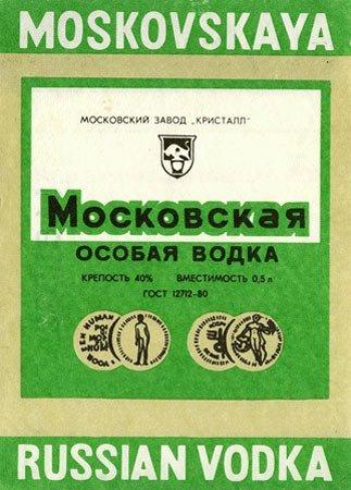 Артефакты из СССР - 2