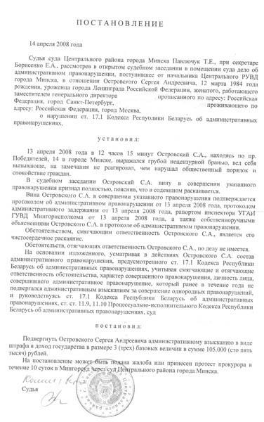 образец заявления в милицию о клевете беларусь