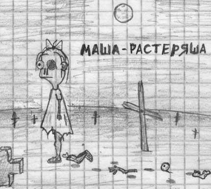 Детские злобные рисунки
