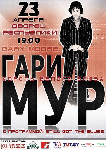 Всемирно известный рок музыкант Гари Мур даст эксклюзивный концерт во Дворце Республики