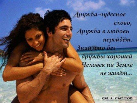 Может ли существовать настоящая крепкая дружба между мужчиной и женщиной?