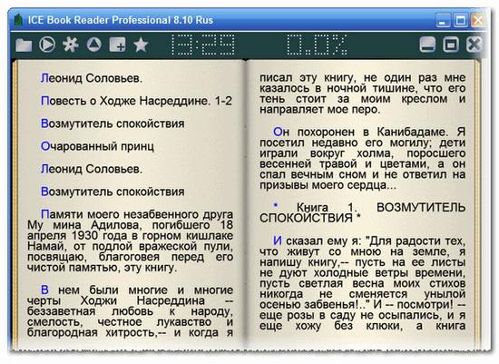 ICE Book Reader Professional v8.10 (RU)