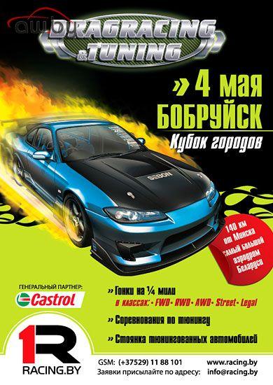 RACING.by представляет Кубок Городов 2008!