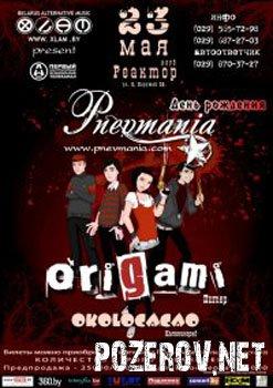 Концерт Оригами + Пневмания