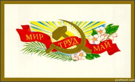 Советские открытки к 1 мая