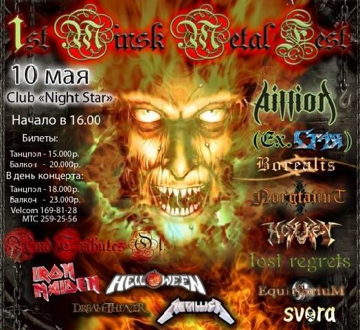 """10 мая.в клубе """"Night Star""""-метал фестиваль."""