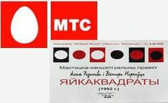 """Апелляционный совет Национального центра интеллектуальной собственности признал недействительной регистрацию товарного знака компании """"МТС"""""""