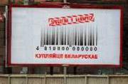 Белорусы выбирают зарубежного производителя